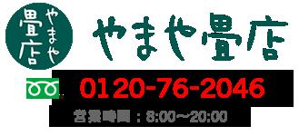 やまや畳店|石川県加賀市山代温泉の畳店